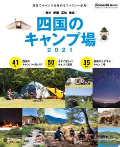 四国のキャンプ場