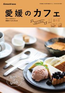 愛媛のカフェ