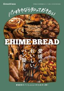 愛媛のおいしいパン屋さん