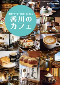 香川のカフェ