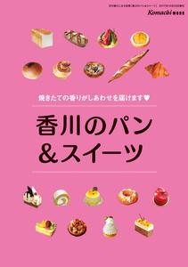 香川のパン&スイーツ