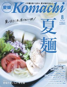 月刊 愛媛こまち8月号