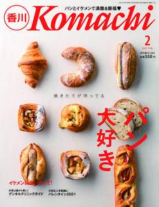 月刊 香川こまち