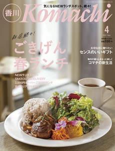 月刊 香川こまち4月号