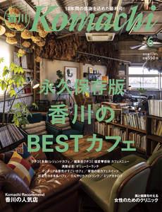 月刊 香川こまち6月号