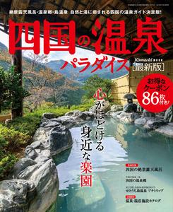 四国の温泉パラダイス