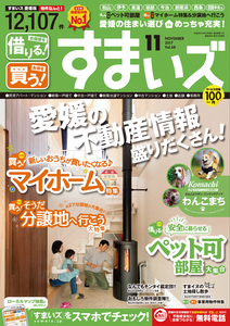 月刊 すまいズ 愛媛版