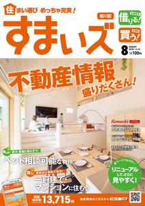 月刊 すまいズ 香川版